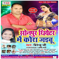 Sonpur Theatare Me Kora Jaibu songs