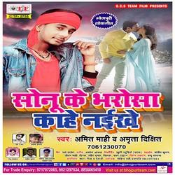 Sonu Ke Bharosha Kahe Naikhe songs