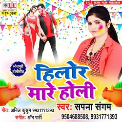 Hilor Maare Holi songs