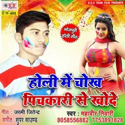 Holi Me Chokh Pichkari Se Khode songs