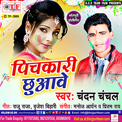 Pichkari Chhuawe songs