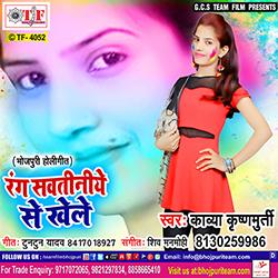 Listen to Rang Sawtiniye Se Khele songs from Rang Sawtiniye Se Khele
