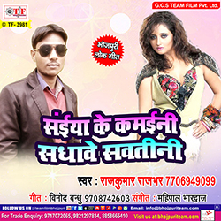 Listen to Sisake Soraho Singar songs from Saiya Ke Kamaini Sadhawe Sawtini