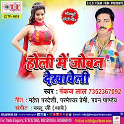 Holi Me Joban Dekhaweli songs