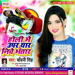 Holi Me Upar Eyar Niche Bhatar songs