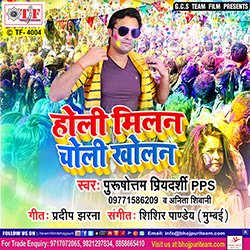 Holi Milan Choli Kholan songs