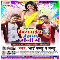Dewara Bhail Holi Me Bihaya songs