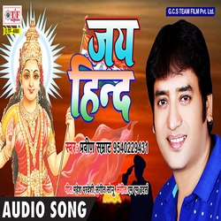 Jai Hind songs