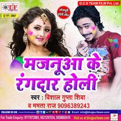 Majanua Ke Rangdar Holi songs