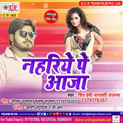 Listen to Laage Sardi Bhail Fel songs from Nahariye Pe Aaja