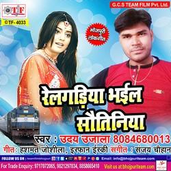 Railgariya Bhaiyl Sautiniya songs