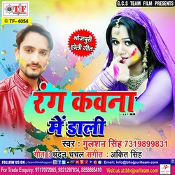 Rang Kawana Me Daali songs