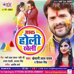 Listen to Sarararara Rang Holi Me songs from Aawa Holi Kheli