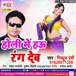 Listen to Baani Kuwar Jija songs from Holi Me Hau Rang Deb
