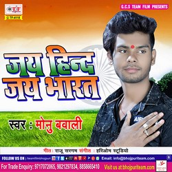 Jai Hind Jai Bharat songs