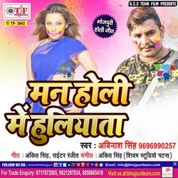 Man Holi Me Huliyata songs