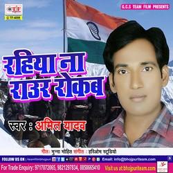Rahiya Na Raur Rokab songs