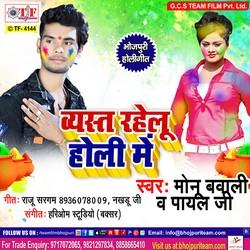 Byast Rahelu Holi Me songs