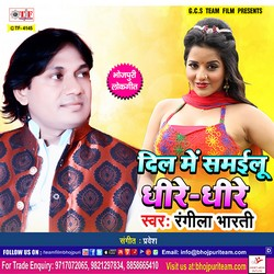 Dil Me Samailu Dhire Dhire songs