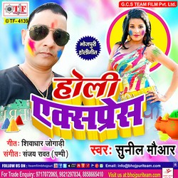Holi Express songs