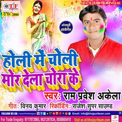 Listen to Aael Naihar Ke Mal songs from Holi Me Choli Mor Dela Chora Ke