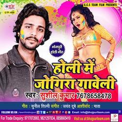 Holi Me Jogira Gaveli songs