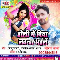 Holi Me Piya Lavanda Bhaile songs