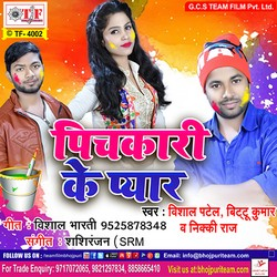Listen to Tempu Ke Bhatar Mangele songs from Pichkari Ke Pyar