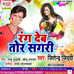 Rang Deb Tor Sagari songs