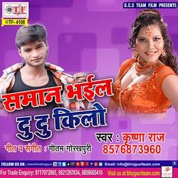 Saman Bhail Dudu Kilo songs