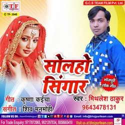Solaho Sigar songs