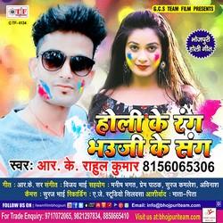 Holi Ke Rang Bhauji Ke Sang - 2 songs