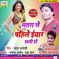 Bhatara Se Pahile Eyar Daali Ho songs