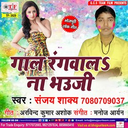 Gaal Rangawala Bhauji songs