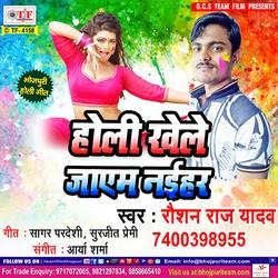 Holi Khele Jaaim Naihar songs