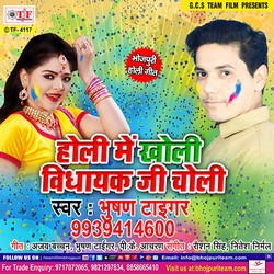 Listen to Fulawna Tohar Fodab Re songs from Holi Me Kholi Vidhayak Ji Choli