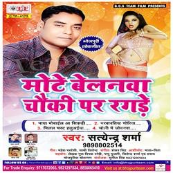 Marwawatiya Goriya Khade Khade song
