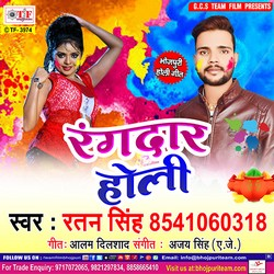 Listen to Tani Rangeda Na Ho songs from Rangdar Holi