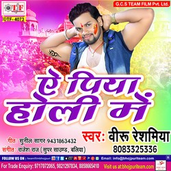 A Piya Holi Me songs