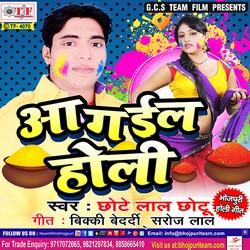 Aa Gail Holi songs