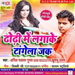 Dhodhi Me Lagake Tangela Jak songs