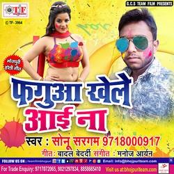 Faguwaa Khele Aai Na songs