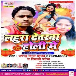 Lahura Dewara Holi Me songs