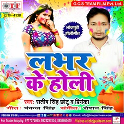 Lover Ke Holi - Vol 1 songs