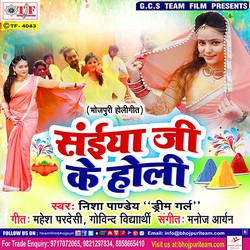 Saiya Ji Ke Holi songs