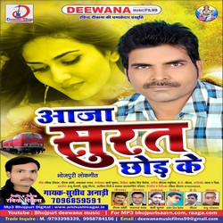Listen to Aja Surat Chod Ke songs from Aaja Surat Chod Ke