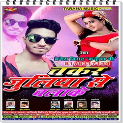 Listen to Chakkar Juliya Se Chalake songs from Chakkar Juliya Se Chalake