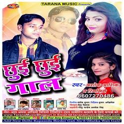Chhuyi Chhuyi Gaal songs