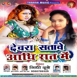 Devra Satave Aadhi Raat Me songs