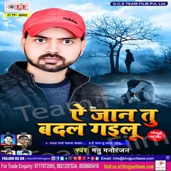 A Jaan Tu Badal Gailu songs
